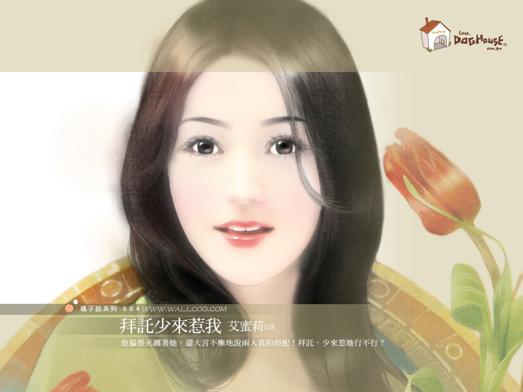 言情小說封面美女 24 - [wall001.com]_girl_painting_bi5044672.jpg